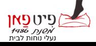 פיט פאן – נעלי בית תוצרת ישראל FEET FUN